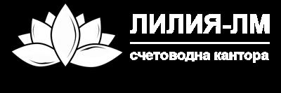 Счетоводни услуги във Варна